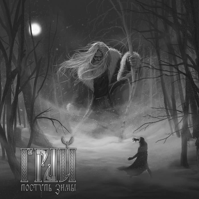 Новый сингл группы ГРАЙ - Поступь зимы