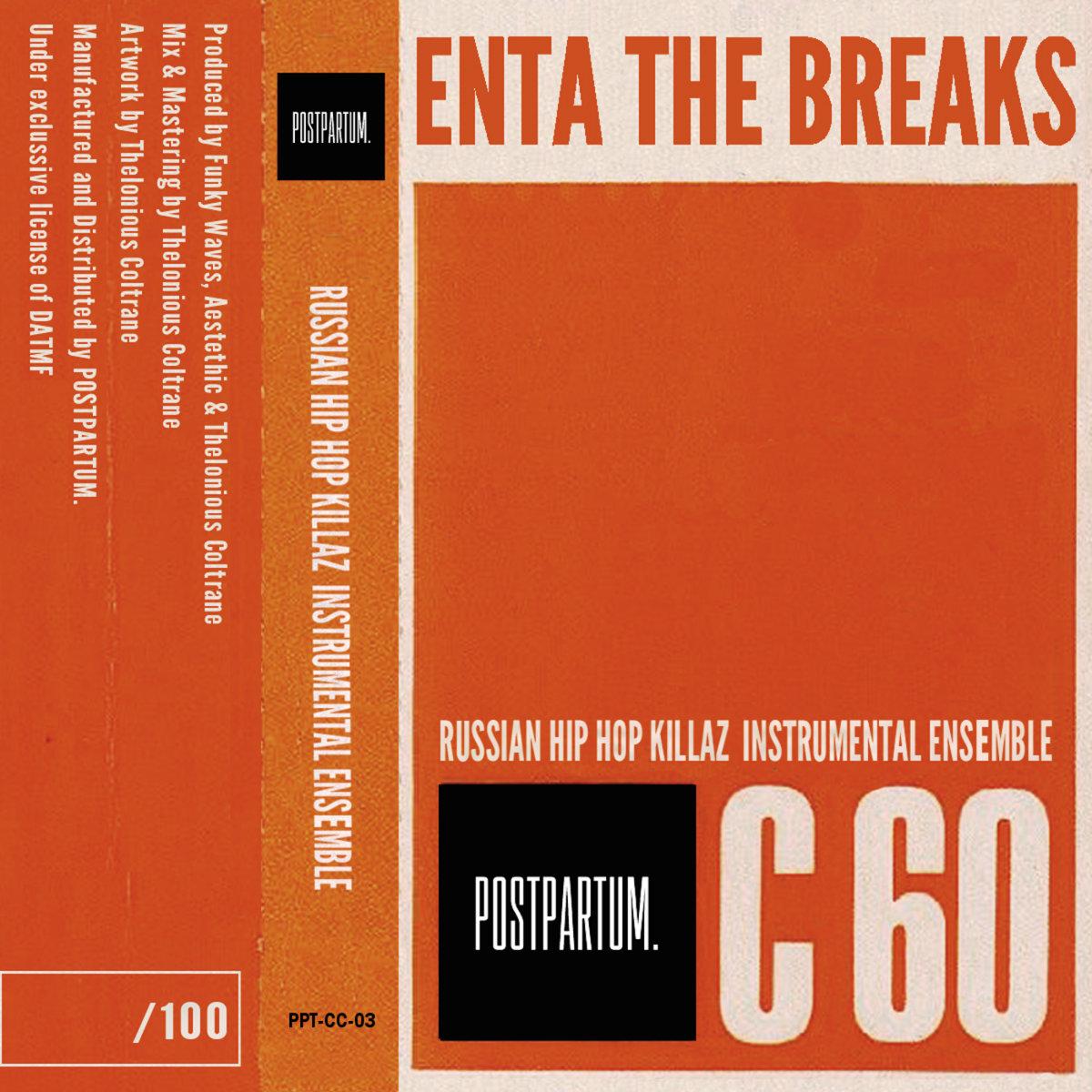 Enta The Breaks | POSTPARTUM