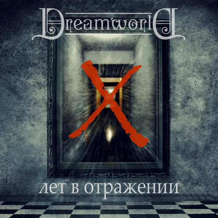Новый EP группы DREAMWORLD - X лет в отражении (2017)