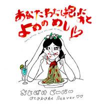 anata watashi daita ato yome no meshi cover art