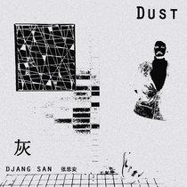 Dust - 灰 cover art