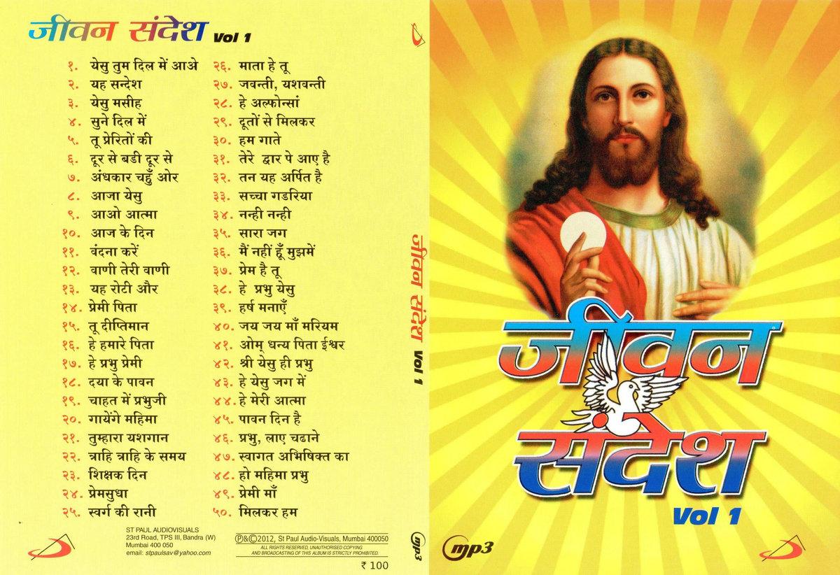 download mumbai mp3 songs