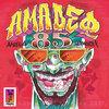 AMADEO 85 feat AMEEGA & LEXWORXX Cover Art
