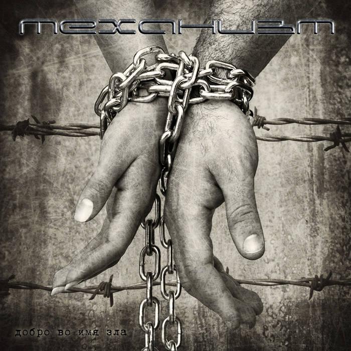 Новый сингл группы МЕХАНИЗМ - Добро во имя зла (2017)