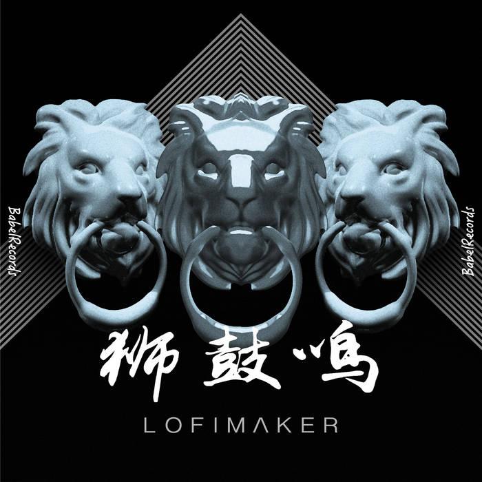 Lofimaker – 狮鼓鸣