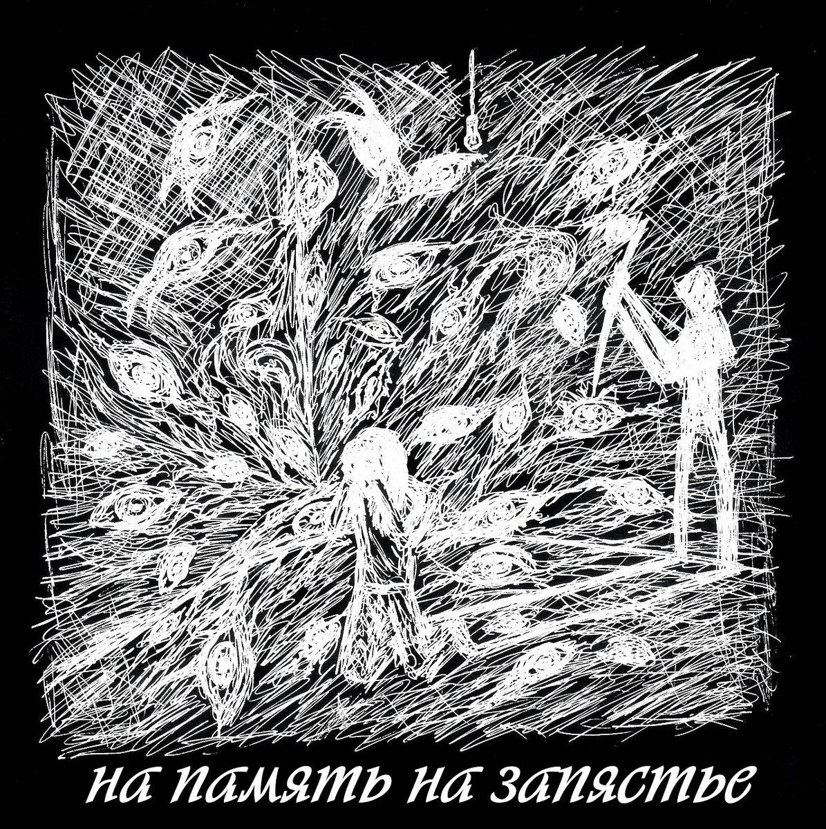 На Память На Запястье - Труднее Всего Поджечь Ад (2013)