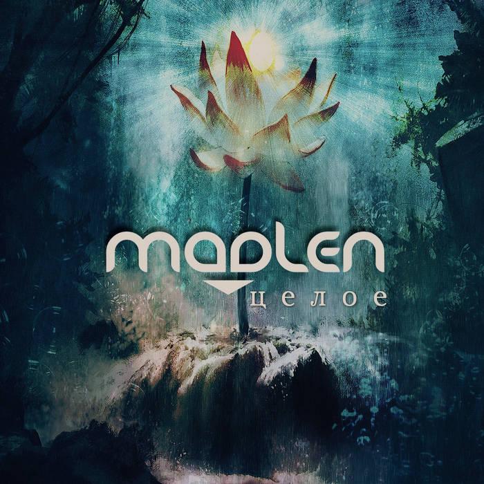 Новый альбом MADLEN - Целое (2017)
