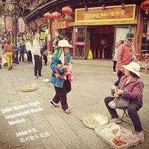 2400 Meters High Improvised Music Session - 2400 米高即兴音乐录音 cover art