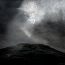 Haiku 5 cover art