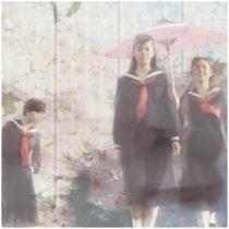 悲しみモニュメント cover art