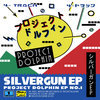 Silvergun Cover Art