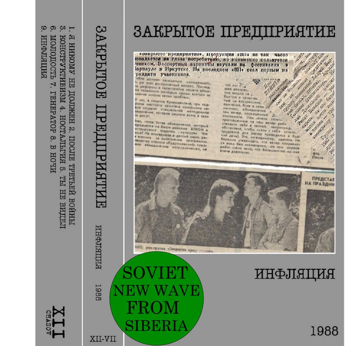Генератор (Generator) | 12 Chasov records