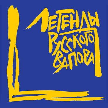 ЛЕГЕНДЫ РУССКОГО ВАПОРА (Legends of Russian Vapor) main photo