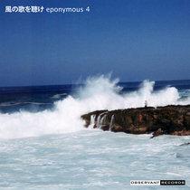 風の歌を聴け (Kaze no Uta wo Kike) cover art