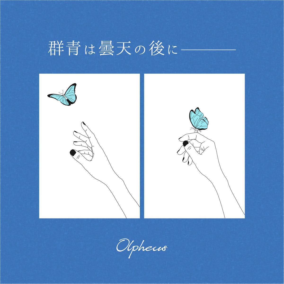 OLPHEUS - 群青は曇天の後に [EP] (2019)
