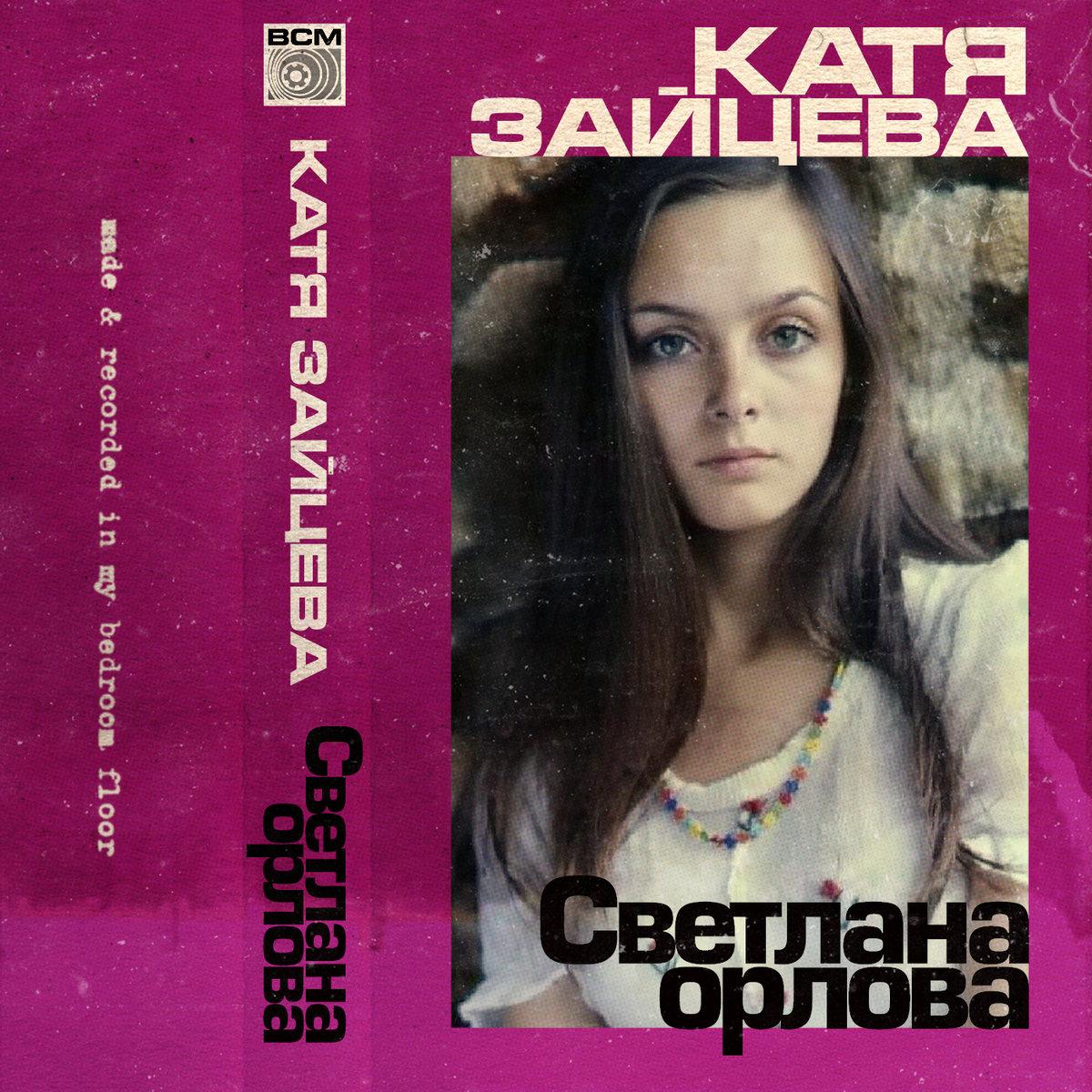 Svetlana Orlova: biography, photos and interesting facts 7