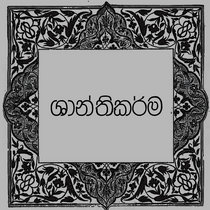 Shanthikarma [Live EP ; 2010] cover art