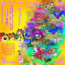 [H005] ᴛᴏᴍʙᴀ ꜰᴏʀᴇᴠᴇʀ™ cover art