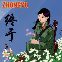 Zhongyu cover art