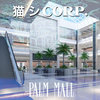 Palm Mall Cover Art
