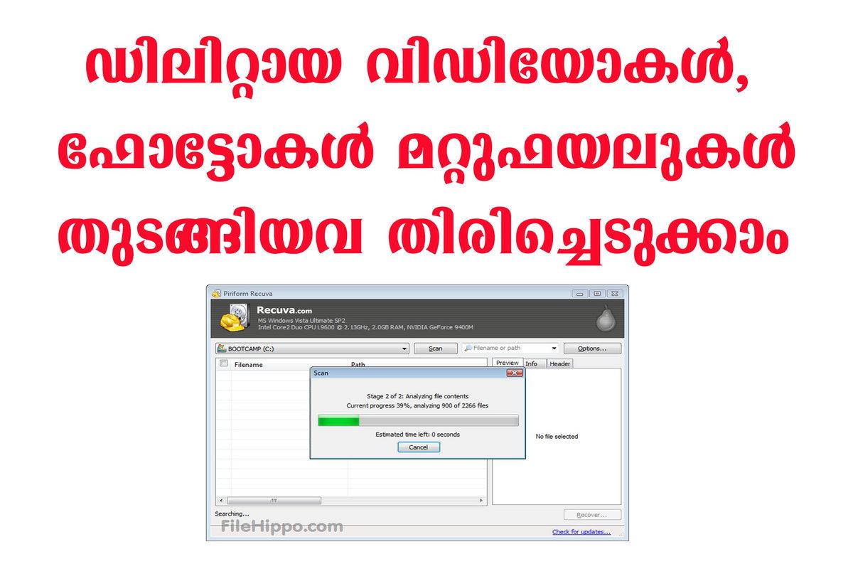 Recuva Professional Keygen Rar Files | derabdonotes