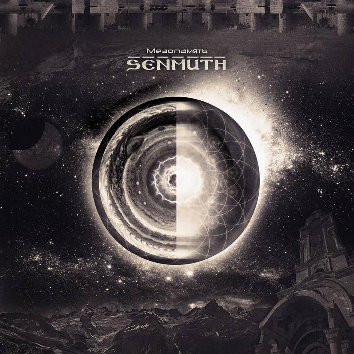 SENMUTH - Мезопамять (2017)